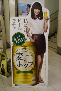 Maeda Atsuko life-size new goods unused goods