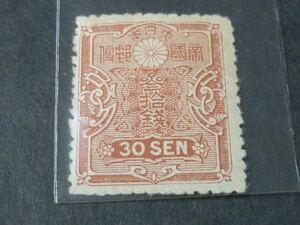 19 本保 日本切手 1914年 旧大正毛紙 #120 30銭 未使用NH