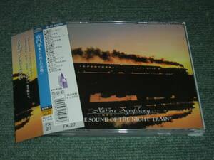 "★ CD [Nature Synphony ""~ Meeting with the Great Nature ~] Limited Express Oozora, Okhotsk, Hokuto, Hakusuru ■ Wakkanai, Abashiri, Kushiro, Sapporo, Aomori, Ueno, Sasebo"