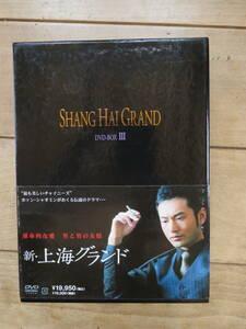 新・上海グランド DVD BOXIII 3