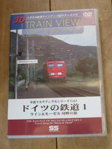 車窓マルチアングルシリーズ vol.5 ドイツの鉄道1 ライン&モーゼル 河畔の旅 DVD