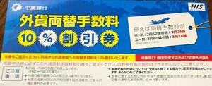 成田国際空港 千葉銀行 外貨両替手数料 10% 割引券 有効期限なし!お得です。