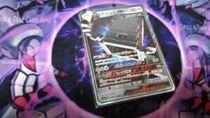 ポケモンカード SM サン&ムーン SM8b ハイクラスパック GX ウルトラシャイニー RR ツンデツンデGX 088/150 一枚 個数4