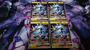 ポケモンカード SM サン&ムーン SM8b ハイクラスパック GX ウルトラシャイニー デンジュモク GX 039/150 RR 4枚セット