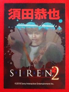 「SIREN2」(サイレン2)トレーディングカード Vol.2 須田恭也 SDK 篠田光亮 SIREN NT New Translation SIREN展 墓場の画廊