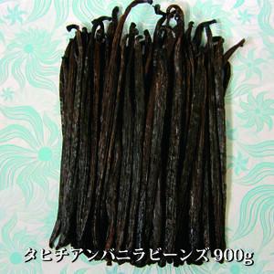 【お買い得パック!高級バニラ】タヒチバニラビーンズ900g / 約230-240本