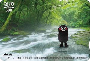 くまモン クオカード500円分(500円券×1枚) 肥後の水とくまモン 送料¥63~