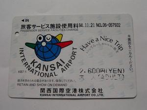 使用済カード 関西国際空港 「旅客サービス施設利用料」 1994年