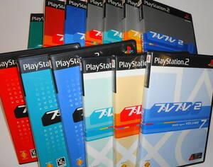 送料無料 全揃 プレプレ2 準備号~Vol.12 + 冊子プレプレINDEX Vol.1~9 PS2 プレイステーションクラブ PlayStation CLUB 会員特典 非売品