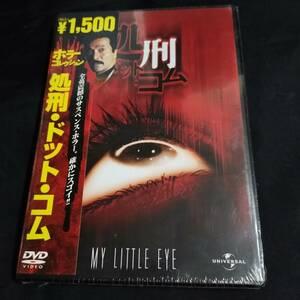 新品DVD/処刑・ドット・コム (初回限定生産)