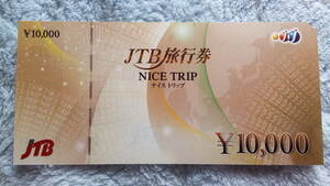 数量2まで JTB旅行券 10000円 ナイストリップ