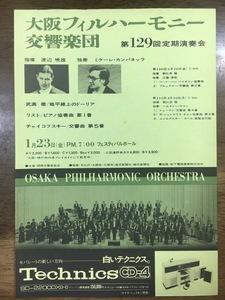 大阪フィル × 独奏ミケーレ・カンバネッラ 第129回定期演奏会 チラシB5版 1976年