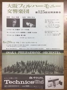 大阪フィル × 秋山和慶 第125回定期演奏会 チラシB5版 1975年