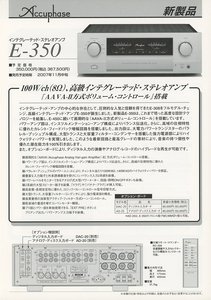 Accuphase 2007年頃の新製品カタログ アキュフェーズ 管3297