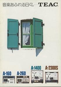 TEAC 74年11月カセット/テープデッキカタログ ティアック 管3264