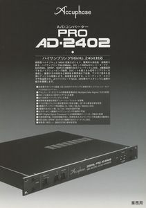 Accuphase AD-2402のカタログ アキュフェーズ 管3470