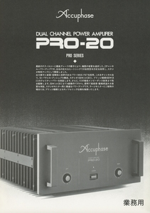 Accuphase PRO-20のカタログ アキュフェーズ 管3472