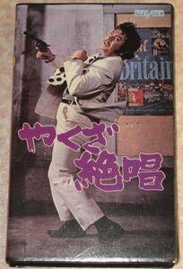 VHS やくざ絶唱 勝新太郎、大谷直子 1970年製作 94分