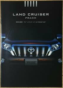 トヨタ ランドクルーザー プラド 特別仕様車 TX Lパッケージ G-FRONTIER 2016年8月 カタログ 価格表