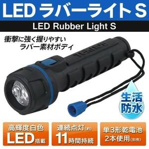 LED ハンディ ライト 生活防水対応 雨 衝撃に強い ラバー素材 ボディ 懐中電灯 アウトドア キャンプ 防災 ラバーライト 送料無料