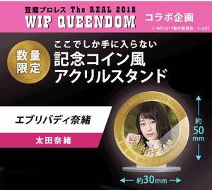 太田奈緒 新品 限定 非売品 アクリルスタンド AKB48 SKE48 NMB48 HKT48 NGT48 STU48 WIP 豆腐プロレス グッズ レア 神の手 コラボ