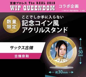 古畑奈和 新品 限定 非売品 アクリルスタンド AKB48 SKE48 NMB48 HKT48 NGT48 STU48 WIP 豆腐プロレス グッズ レア 神の手 コラボ