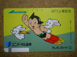 mang・110-17332  鉄腕アトム 手塚治虫 ユニバーサル証券 NTT上場記念 テレカ