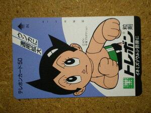 mang・110-82945 鉄腕アトム 手塚治虫 トレボン テレカ