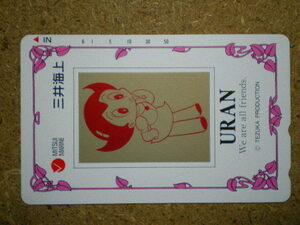 mang・110-141083 鉄腕アトム ウラン 三井海上 手塚治虫 テレカ