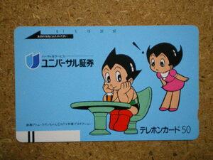 mang・330-2896 鉄腕アトム 手塚治虫 ユニバーサル証券 テレカ