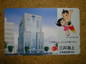 mang・430-5786 鉄腕アトム 手塚治虫 三井海上 北海道 テレカ