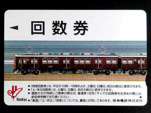 阪急 回数カード 8000系 使用済(v.201)の商品画像