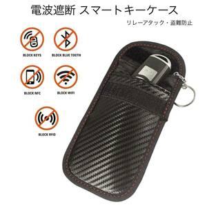 電波遮断 スマートキーケース 車 リレーアタック盗難防止用装置 防水 持ち便利