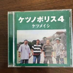 ケツメイシケツノポリス4アルバムCD中古