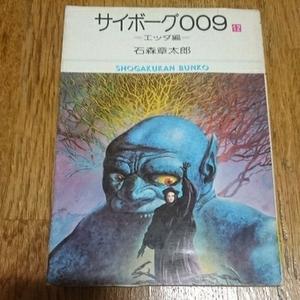 サイボーグ009 12巻 石森章太郎
