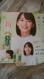 Yoshioka ... hawk tea leaf. ... not for sale Mini POP 3 piece set