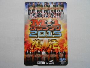 朝日放送株主優待 M-1グランプリ2015復活 送料63円