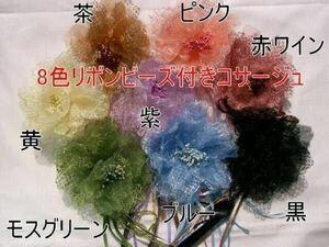 ★即決★8色リボン・ビーズ付きコサージュ★お色選べます★●