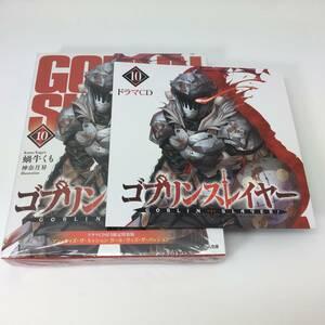 ゴブリンスレイヤー 10 ドラマCD付き限定特装版 + 特製紙ジャケット                    ( メロンブックス 限定 特典