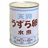 国産うずら卵水煮2号缶 430g※ごぼう茶サンプル付き※