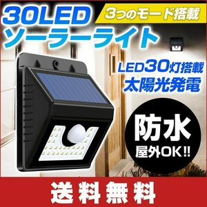 30LED 2個セット ソーラー自動充電 センサーライト 3つのモード 人感センサーIP65防水 屋外照明