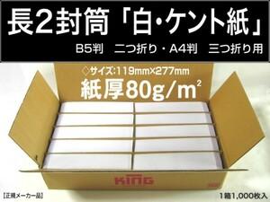 長2封筒《紙厚80g/m2 白 ケント紙 長形2号》1000枚 B5二ツ折 A4ヨコ三ツ折 キングコーポレーション