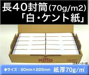 長40封筒《紙厚70g/m2 白 ケント紙 長形40号》1000枚 A4横4つ折 ホワイト キングコーポレーション