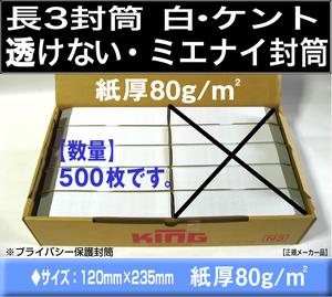 長3封筒《透けない封筒 紙厚80g/m2 白 ケント紙 》500枚 長型3号 A4 三ツ折ミエナイ プライバシー保護封筒 キングコーポレーション