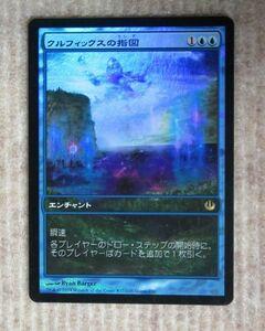 mtg foil 日本語 プロモ クルフィックスの指図/Dictate of Kruphix 1枚まで 即決
