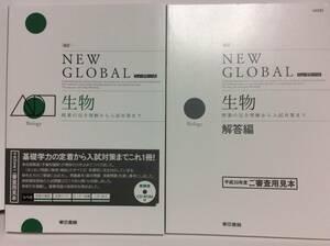 ■改訂ニューグローバル生物 別冊解答編付 東京書籍 2018
