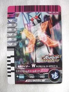 B-1046 ガンバライド NO.P-139 仮面ライダーW サイクロンジョーカーエクストリーム