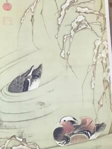 Японский  Известный живопись   [  страна  Сокровища  ]   ...  «  ...  »    12 работа   редактировать   ...  шесть  мистер   ...  коробка   коробка  есть       NO 900