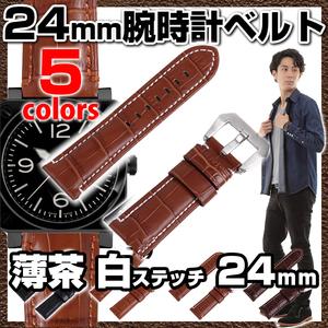 腕時計バンド24mm 薄茶白ステッチ | 腕時計革ベルト バンド ベルト 替えベルト 替えバンド ブラウン ブラック キャメル 24mm 24mm交換用ベ