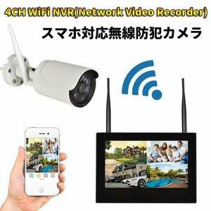 10インチモニター ワイヤレス防犯カメラセット 無線NVR + WIFIカメラ1台 屋内・屋外両用 スマホ/タブレット対応 遠隔監視 LP-WF6111